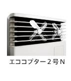 画像1: ☆節電グッズ☆エアコン風よけ&省エネ対策、 エココプター・2号 (1)