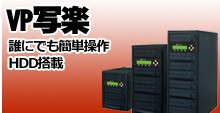 画像1: コムワークス  DVDデュプリケーターVP写楽 VP-3S 1:3モデル (1)