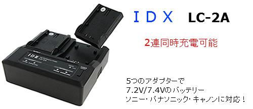 画像1: IDX/アイディエクス LC-2A 7.2V/7.4V リチウムイオンバッテリー2ch同時充電器 チャージャー (1)