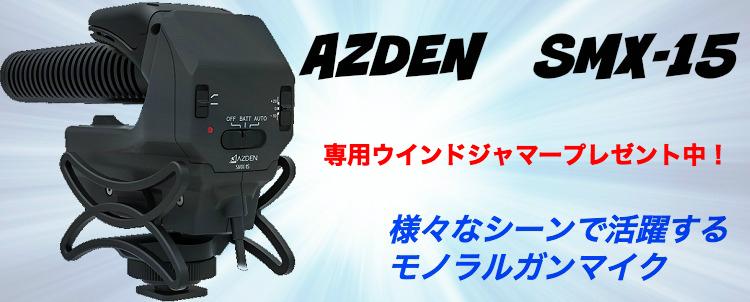 画像1: 【専用ウインドジャマープレゼント】AZDEN アツデン  ガンマイク モノラルDSLR用マイクロホン【SMX-15】 (1)