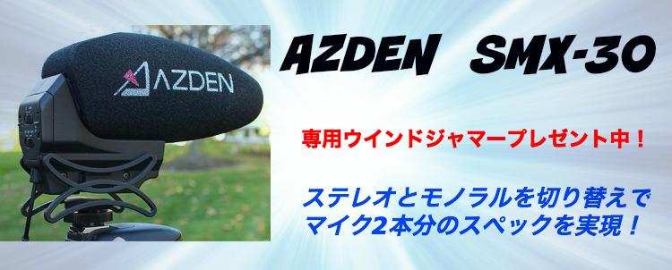 画像1: 【専用ウインドジャマープレゼント】AZDEN アツデン  ガンマイク モノラルステレオ切替式DSLR用マイクロホン【SMX-30】 (1)