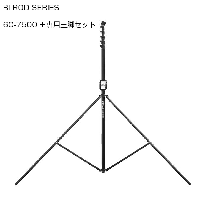 画像1: Bi Rod ビーアイロッド  6C-7500+専用三脚セット ルミカ 撮影用一脚 (1)