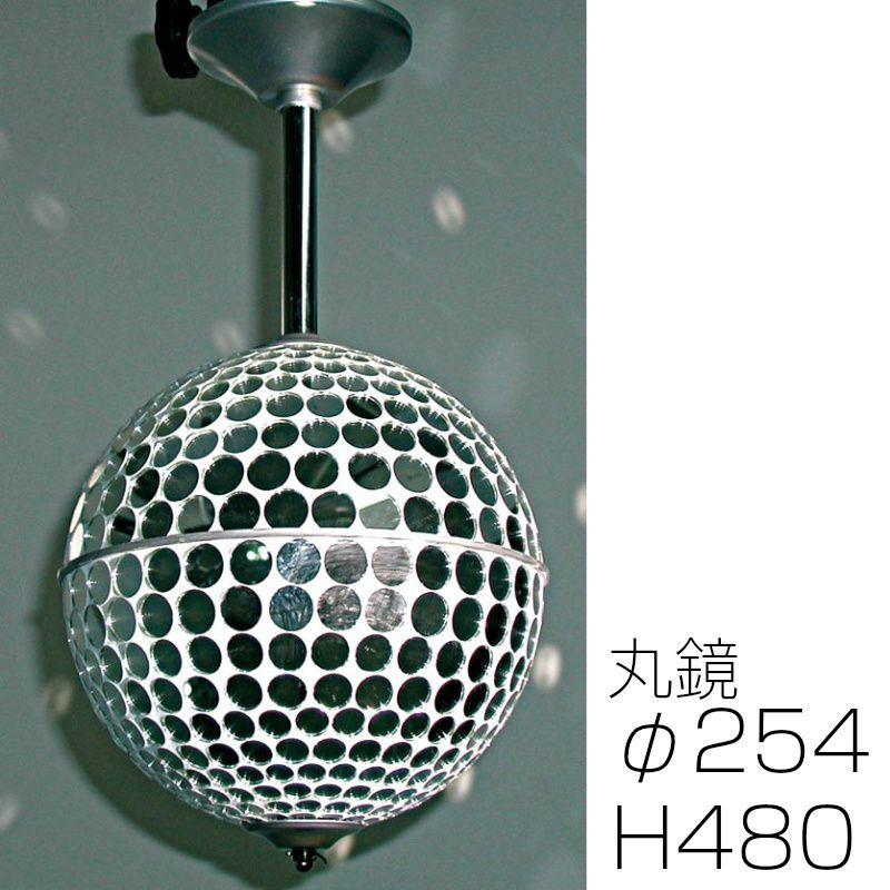 画像1: 日照 吊下丸鏡ミラーボール 定速式 φ254 NMB-3223P (1)