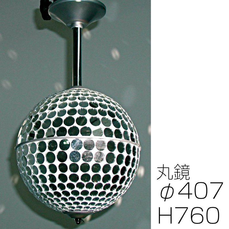 画像1: 日照 吊下丸鏡ミラーボール 定速式 φ407 NMB-3226P (1)