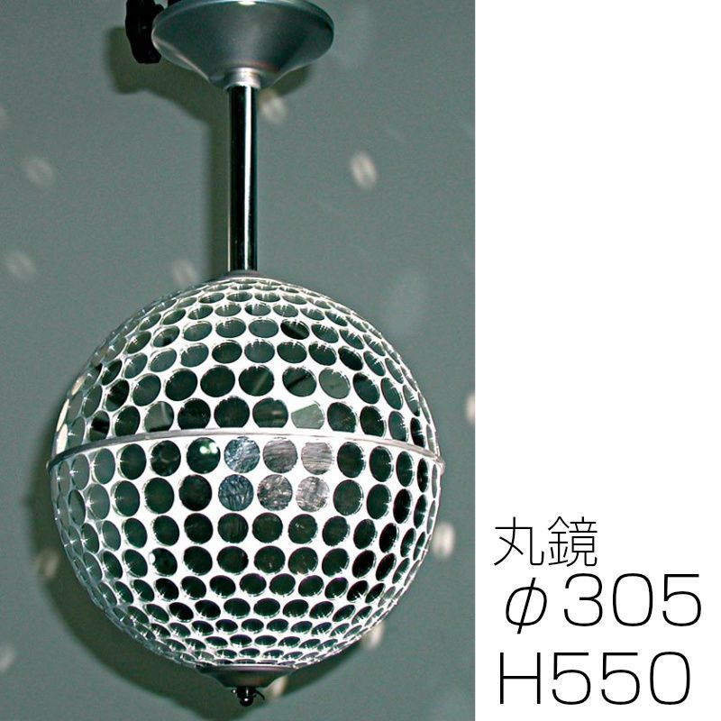 画像1: 日照 吊下丸鏡ミラーボール 定速式 φ305 NMB-3224P (1)