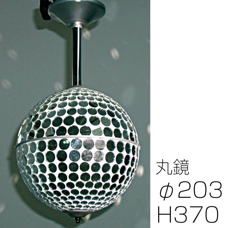 画像1: 日照 吊下丸鏡ミラーボール 定速式 φ203 NMB-3222P  (1)