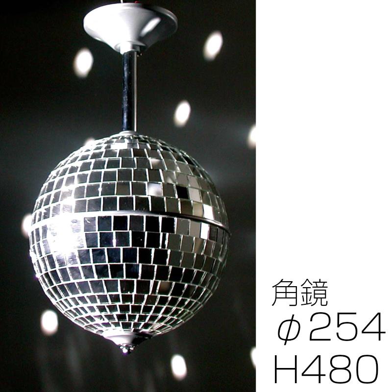 画像1: 日照 吊下角鏡ミラーボール 定速式 φ254 NMB-3203P (1)