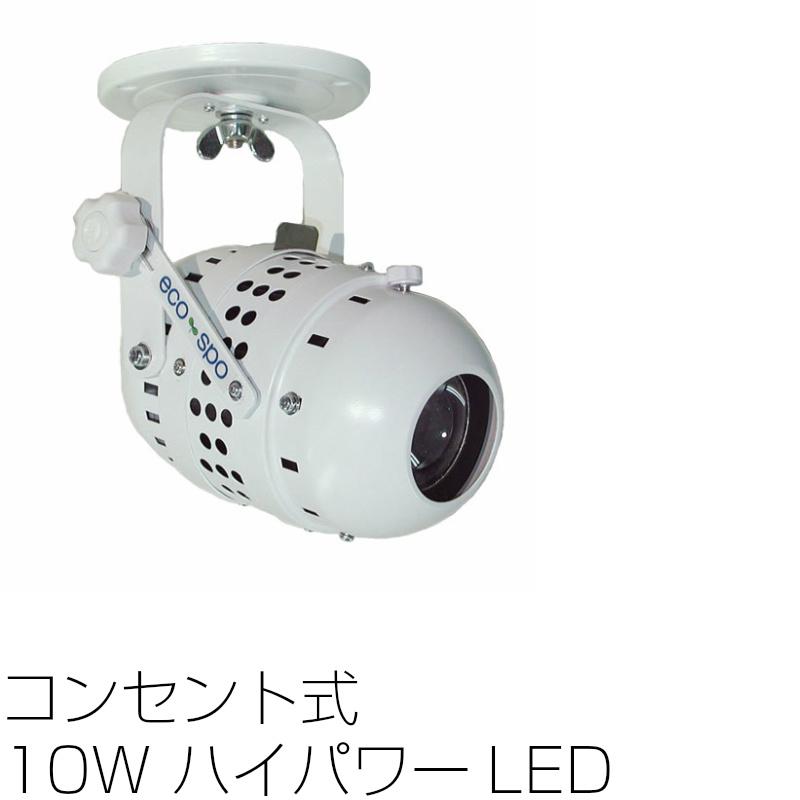 画像1: スポットライト 10W LED エコピンスポット ホワイト 調光不可 NLE-9652W (1)
