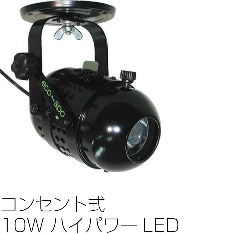 画像1: スポットライト 10W LED エコピンスポット ブラック 調光不可 NLE-9652K (1)