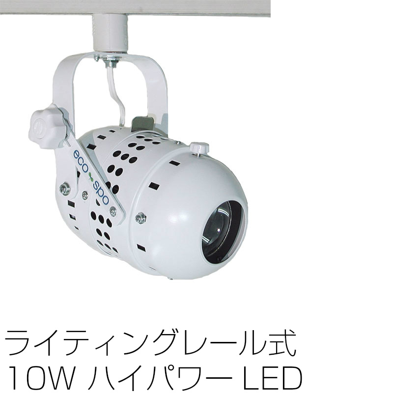 画像1: スポットライト LEDライティングレール式 10WLEDエコピンスポット 調光不可 NLE-9662W ホワイト (1)
