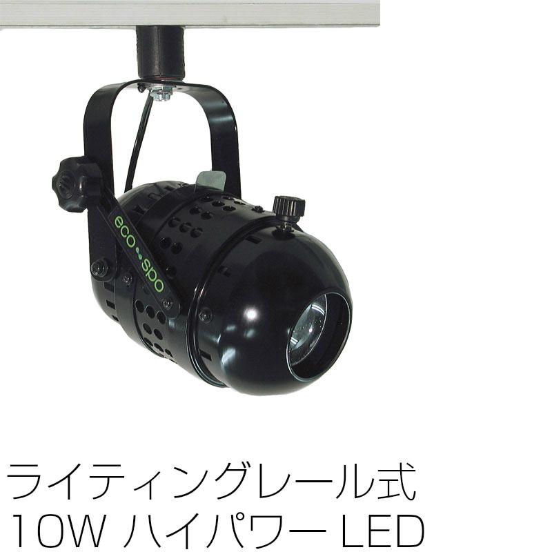 画像1: スポットライト LEDライティングレール式 10WLEDエコピンスポット 調光不可 NLE-9662K ブラック (1)