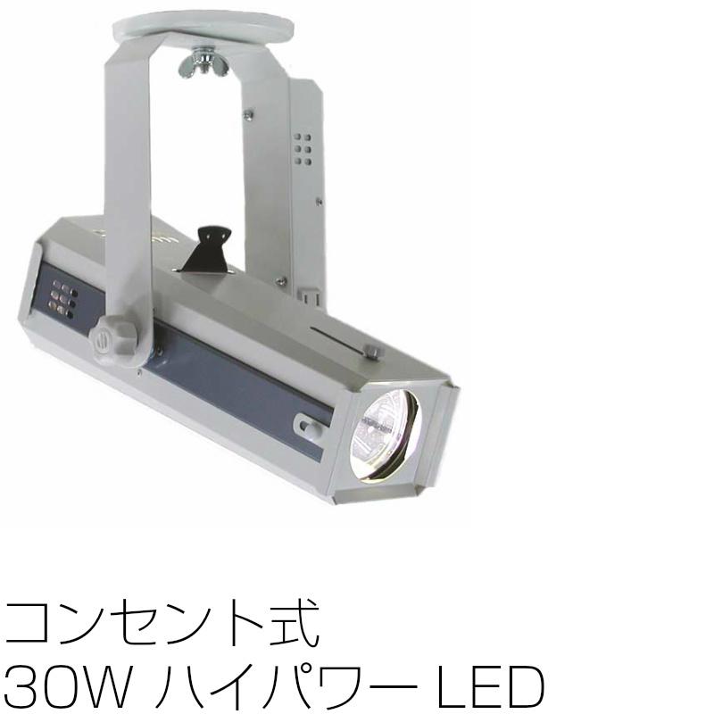 画像1: スポットライト 30W LEDエコスポファン付 ホワイト(自動カラーホイル別売) 調光不可 NLE-9625W (1)