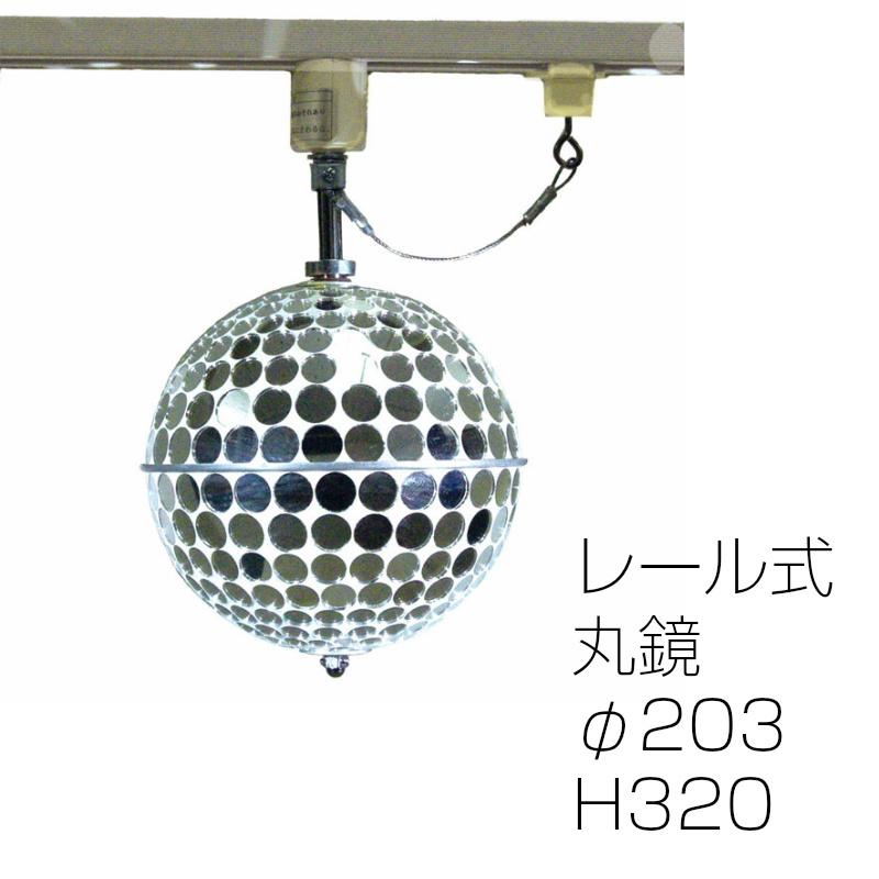 画像1: 日照 ライティングレール式吊下 ミラーボール 丸鏡  定速  φ203 NMB-3322P (1)