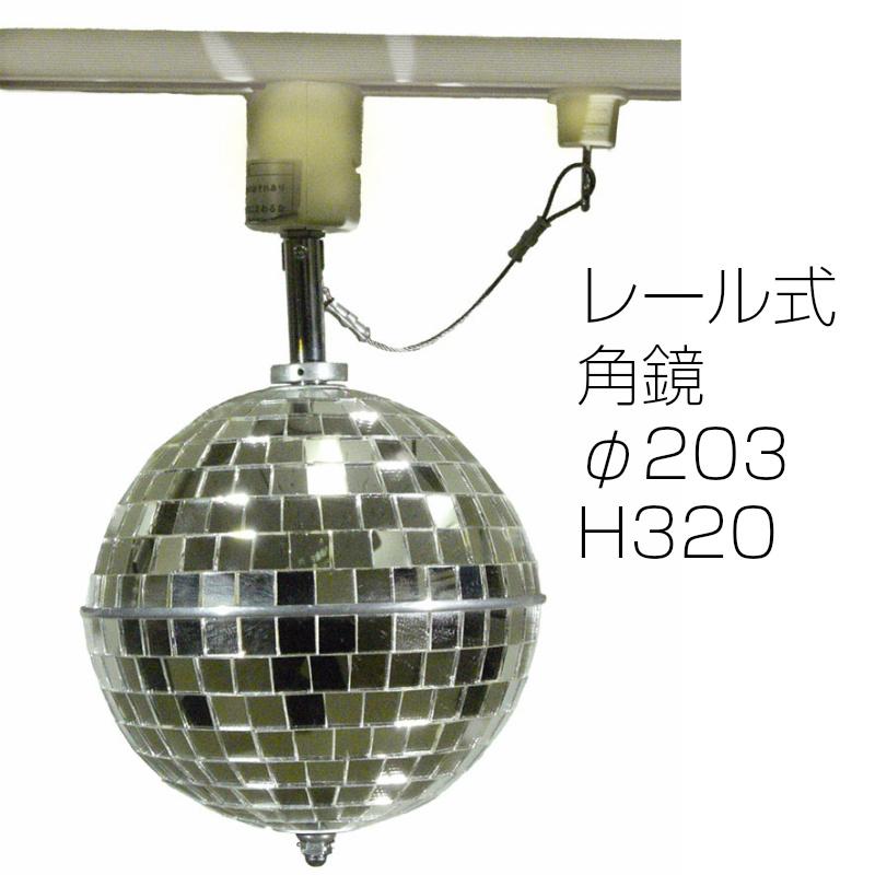 画像1: 日照 ライティングレール式吊下 ミラーボール 角鏡  定速  φ203 NMB-3302P (1)