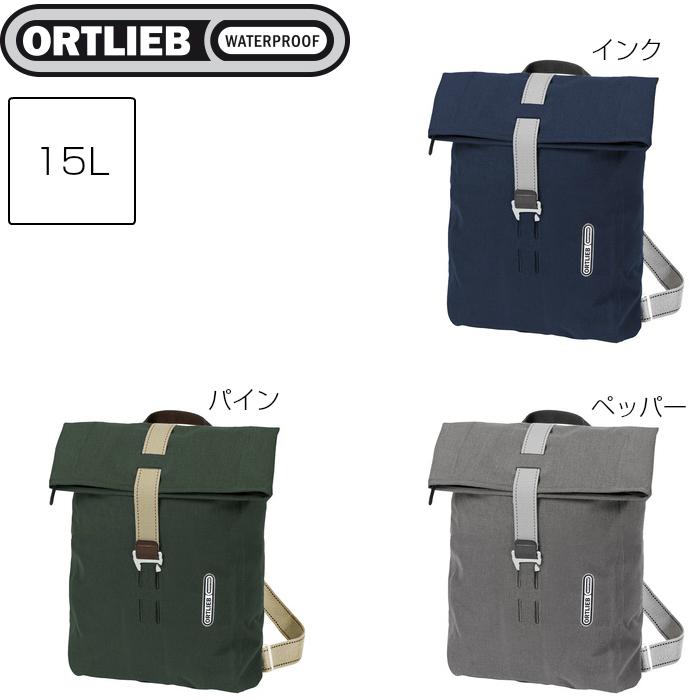 画像1: ORTLIEB オルトリーブ デイパックアーバンライン  15L アウトドア タウンユース (1)