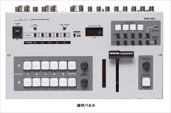 画像1: PROTECH/プロテック 5chスーパーライブスイッチャー (1)
