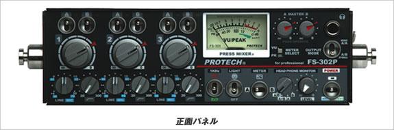 画像1: PROTECH/プロテック 3chミキサー (1)