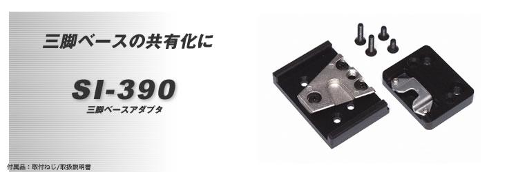 画像1: PROTECH プロテック 三脚ベースアダプタ (1)