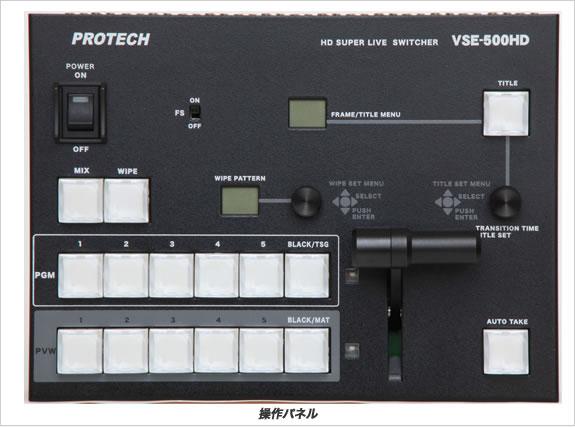 画像1: PROTECH/プロテック HDスーパーライブスイッチャ− (1)
