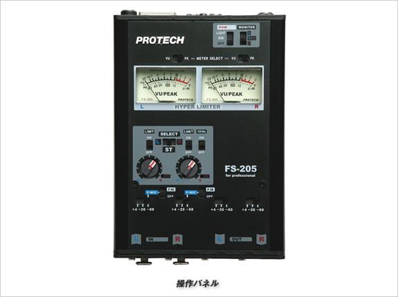 画像1: PROTECH/プロテック リミッター FS-205 (1)