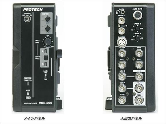 画像1: PROTECH/プロテック スイッチャ− (1)