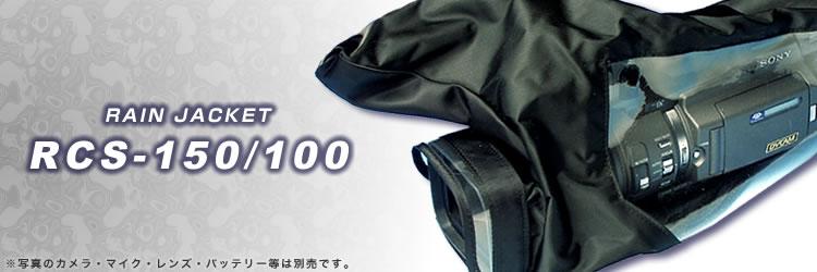 画像1: PROTECH/プロテック レインジャケット(小型カメラに対応) (1)